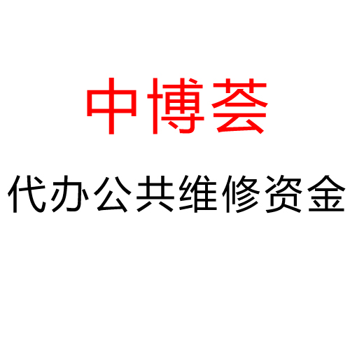 北京中博荟工程管理咨询有限公司
