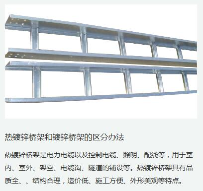 电缆支架供货商|芜湖浩华电器设备高性价电缆支架_你的理想选择