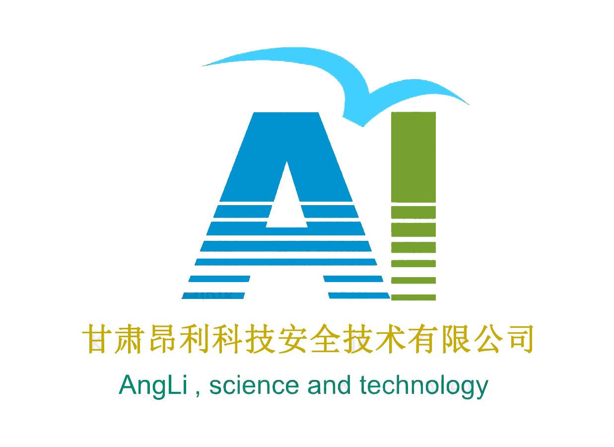 甘肃昂利科技安全技术有限公司