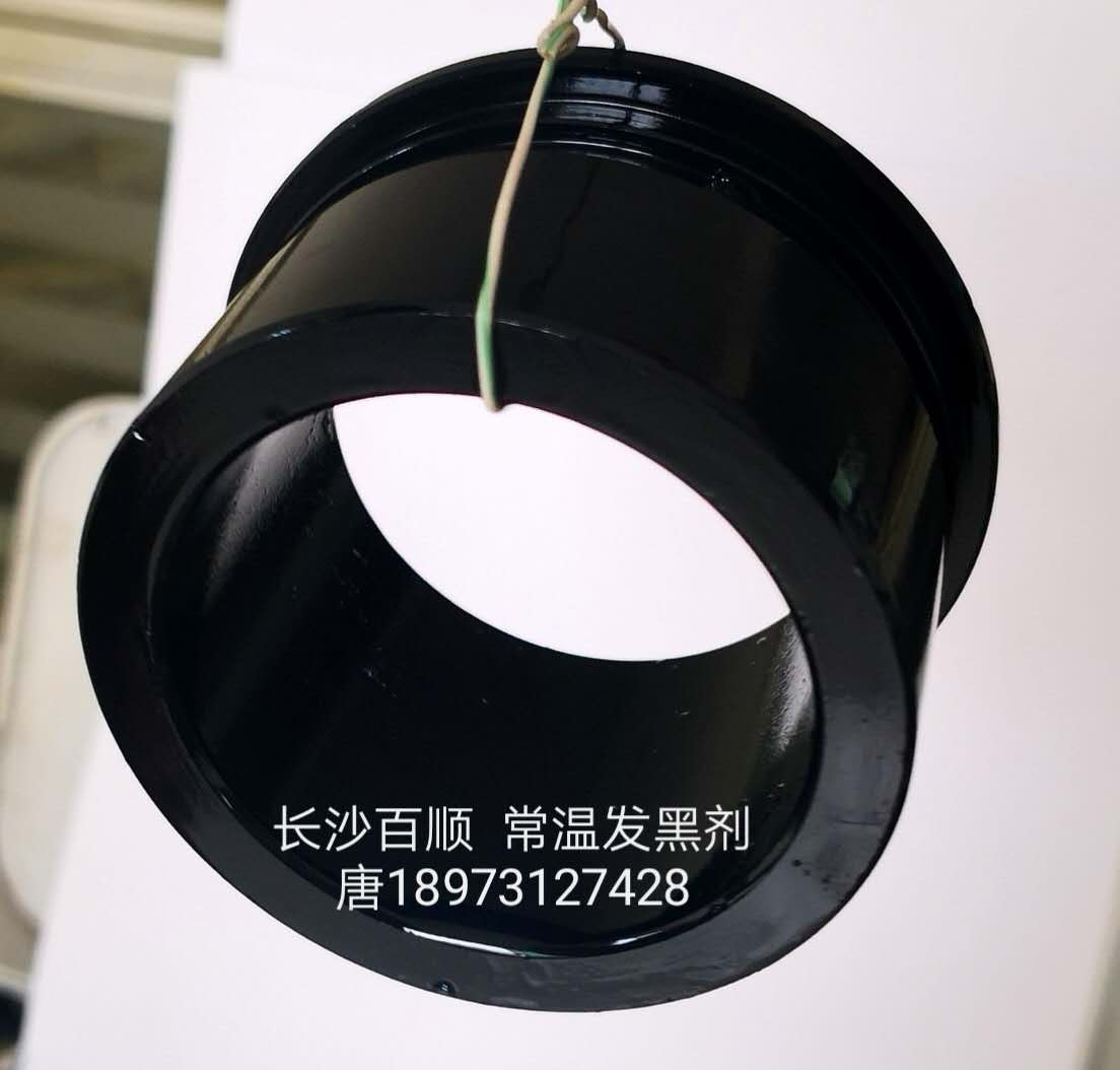 不掉色的钢铁常温发黑剂SH301厂家直销
