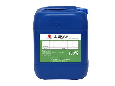 性價比高的水系滅火劑|江蘇S-100-AB水系滅火劑推薦
