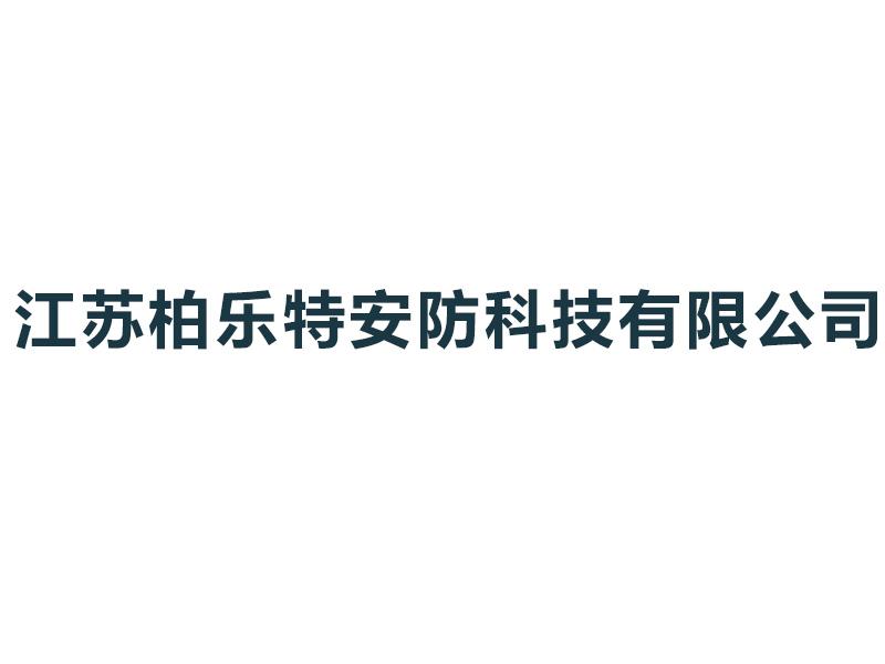 江苏柏乐特安防科技有限公司
