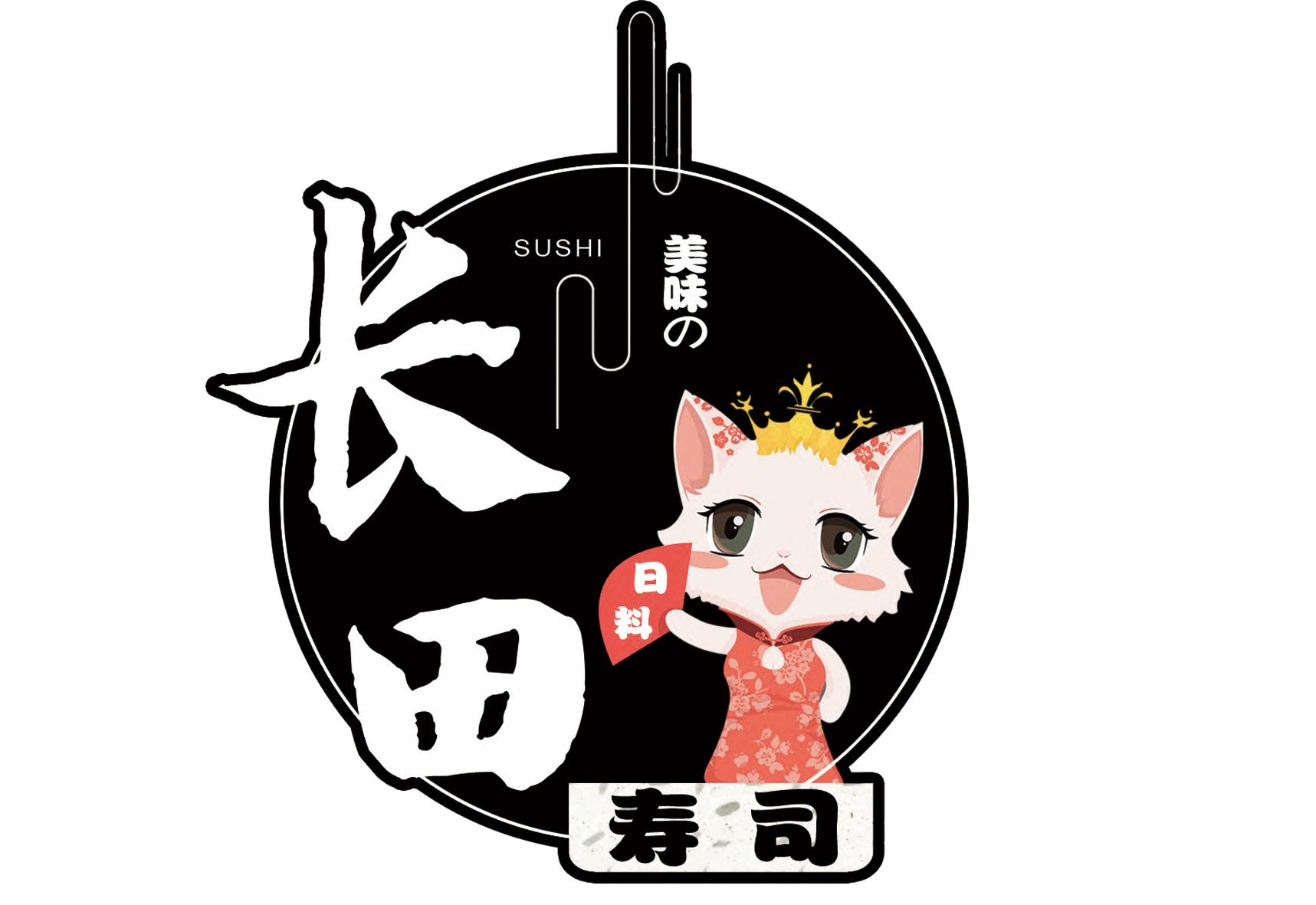 煙臺長田餐飲管理有限公司