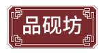 端州區硯村品硯坊