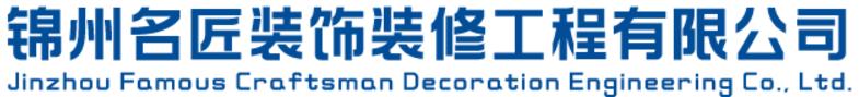 锦州名匠装饰装修工程有限公司