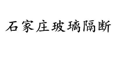 石家庄高新区壹森装饰服务部