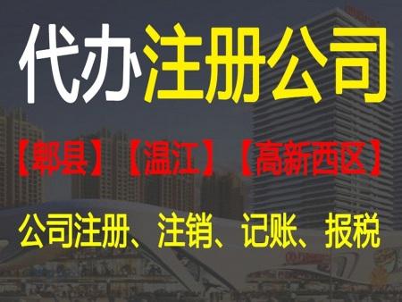 成都温江公司变更代办那家可以?