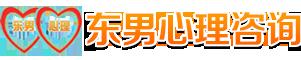 沈阳经济技术开发区东男心理∴咨询工作室