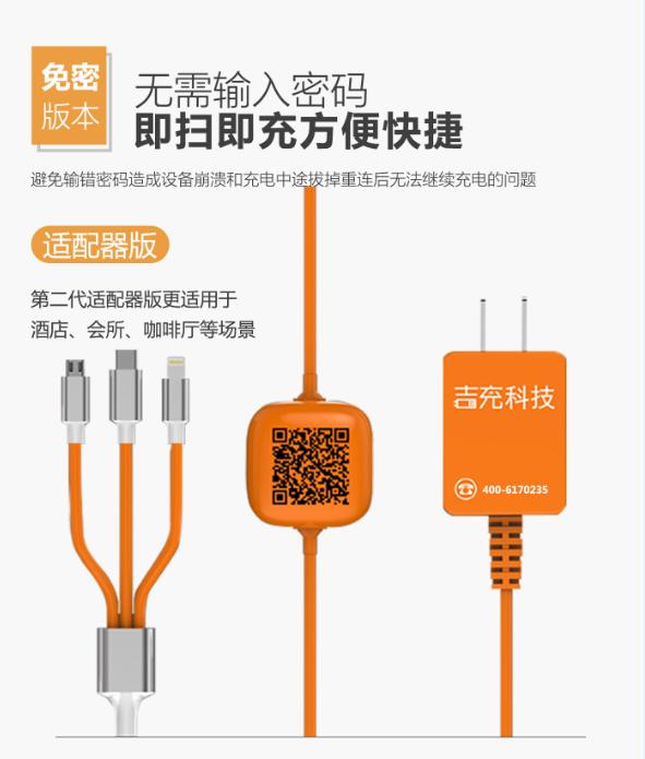 共享充电线赚钱吗?风口项目免密共享充电器