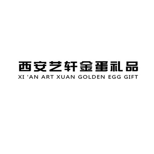 西安艺轩金蛋礼品