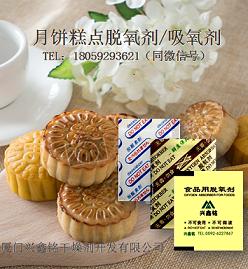 长乐保鲜剂 厦门哪里可以买到高质量的月饼脱氧剂保鲜剂30型50型