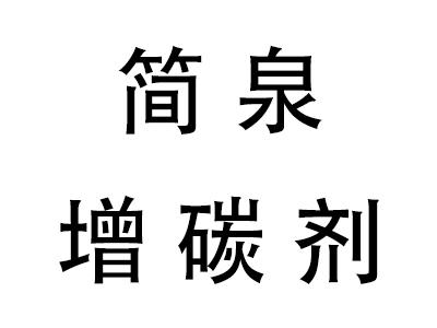 宁夏简泉农场工会增碳剂厂
