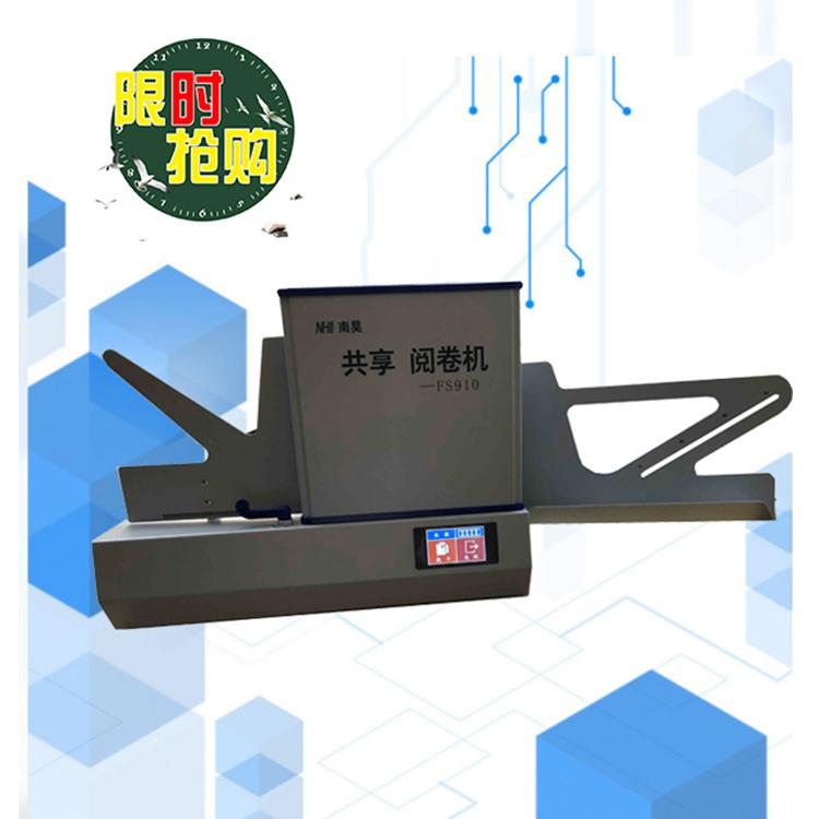 饶河县光标阅读机,光标阅读机效率,光标阅读机