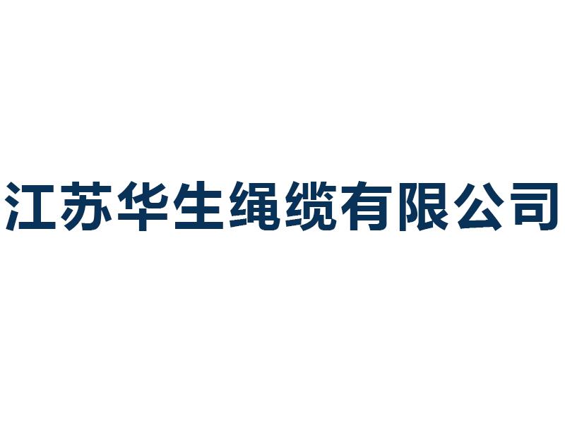 江苏华生绳缆有限公司