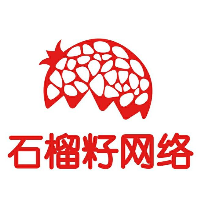 西藏石榴籽網絡技術服務有限公司