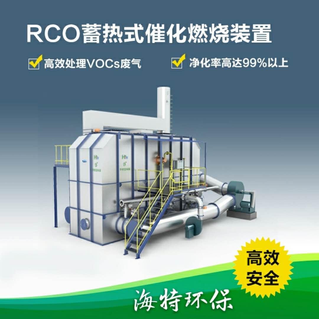 商丘催化燃烧净化装置-好用的RCO蓄热式催化燃烧装置中部集团供应