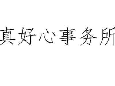 郑州真好心税务师事务所有限公司