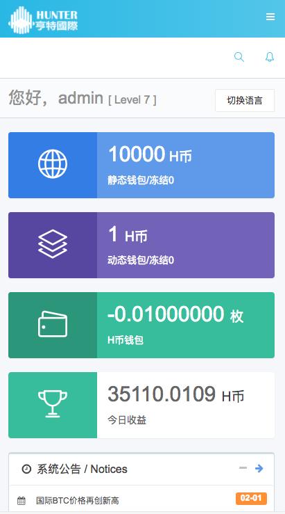 虚拟币app开发-郑州可信赖的区块链交易所系统服务商