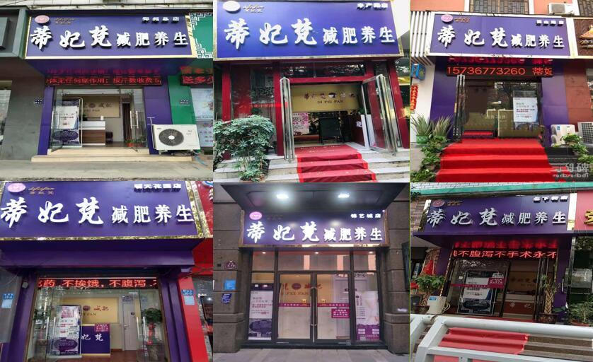 哈尔滨减肥店加盟价格-哪里有专业的减肥店加盟