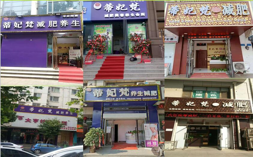 减肥连锁店加盟排名榜-河南专业的减肥店加盟哪家公司有提供