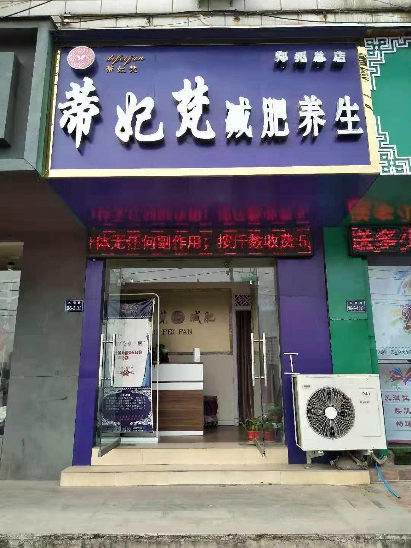 南阳塑形连锁店加盟-塑形加盟店找河南蒂妃梵健康管理