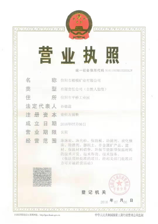 河南珍珠巖微粉公司 有信譽度的超細珍珠巖微粉廠家推薦