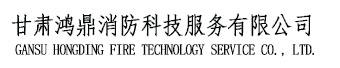 甘肃鸿鼎消防科技服务有限公司
