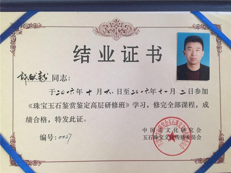 翔勝文化_可信赖的翡翠鉴定推荐