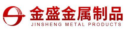 肇慶市金盛金屬制品有限公司