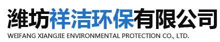 潍坊祥洁环保千亿平台