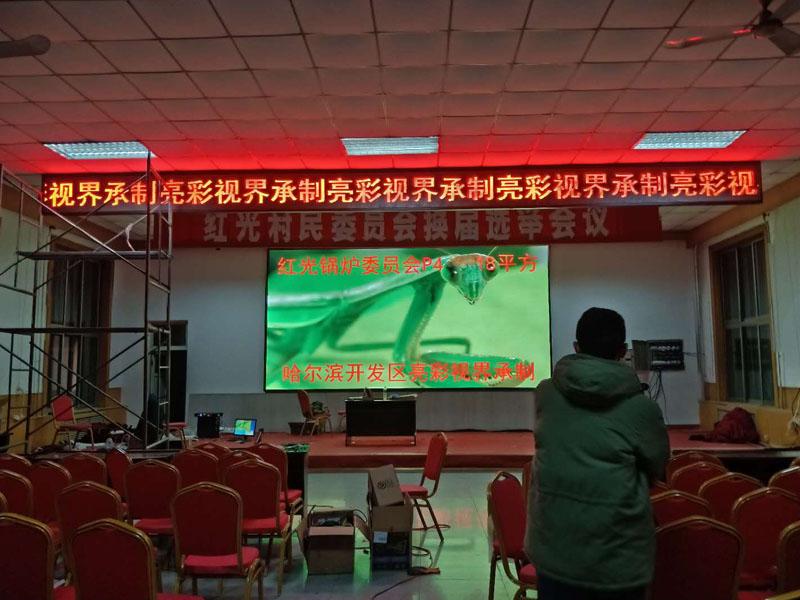 黑龙江LED显示屏|黑龙江LED电子屏|黑龙江LED显示屏厂