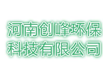 河南创峰环保科技有限公司