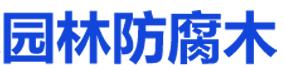 许昌朱氏园林工程有限公司