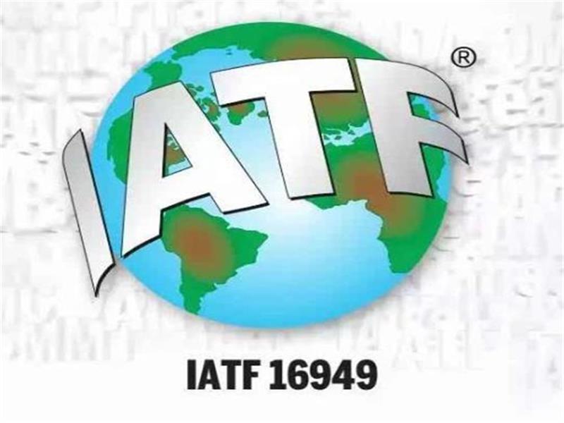 IATF16949认证