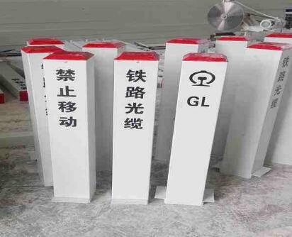 厂家供应玻璃钢铁路标志桩_供应质量好的玻璃钢铁路标志桩