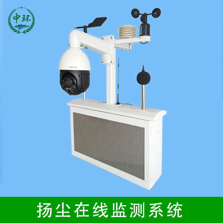 廠家直銷揚塵在線監測系統工地揚塵在線監控可聯網