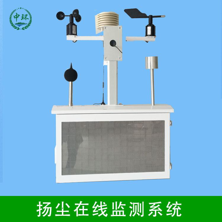 江門揚塵在線監測系統-中環環境供應報價合理的中環環境揚塵在線監測系統