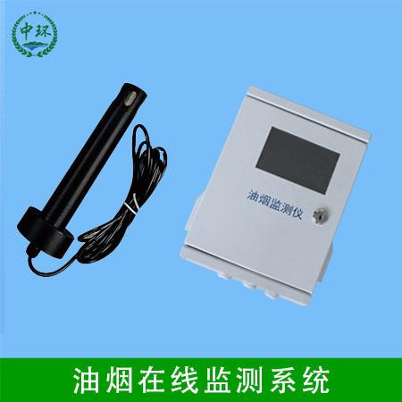 油煙在線監測系統餐飲油煙在線監測儀器可聯網政府平臺