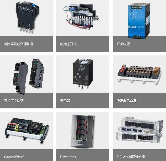 德國E-T-A(意德電控)斷路器,保護器一級代理:寶融