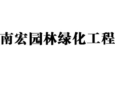 江西南宏園林綠化工程有限公司