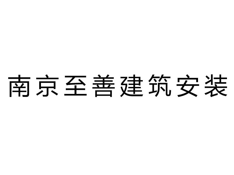 南京至善建筑安裝有限公司