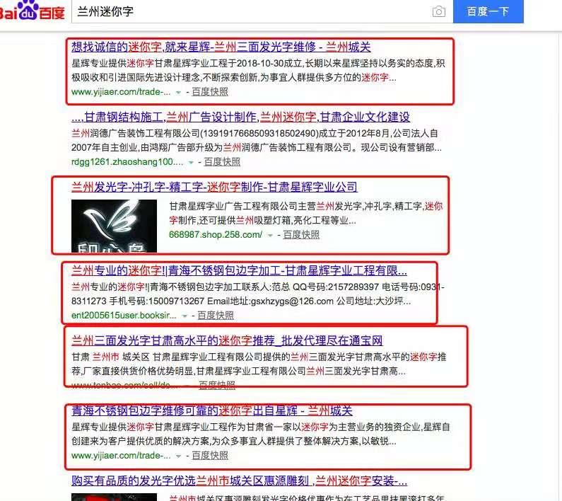 网络推广案例-想找有口碑的网络推广公司就选西藏石榴籽网络