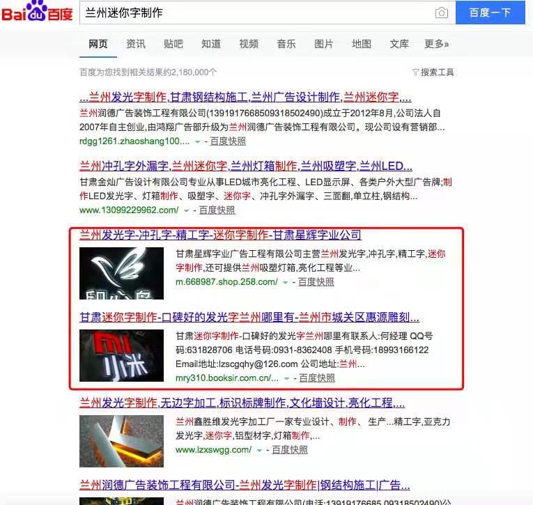 拉薩正規的網絡推廣|西藏哪家網絡推廣公司專業
