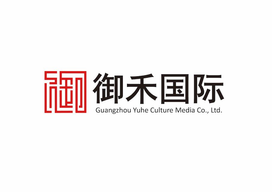 广州御禾文化传媒有限公司