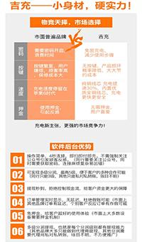新款共享充电线招商政策_想买口碑好的新款共享充电器就来武汉吉充科技