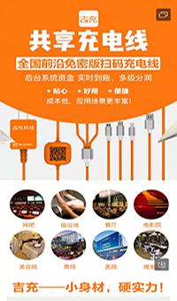 代理新款共享充电线-武汉超值的新款共享充电器