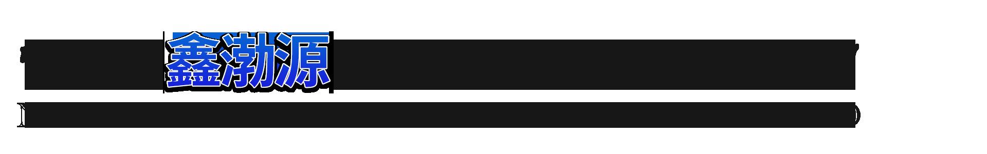 宁夏鑫渤源金属制品有限公司
