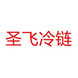 渭南圣飞冷链有限公司