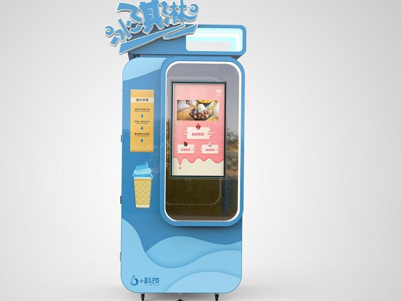 自助冰淇淋机,一个人,一个手机即可经营多家冰淇淋店