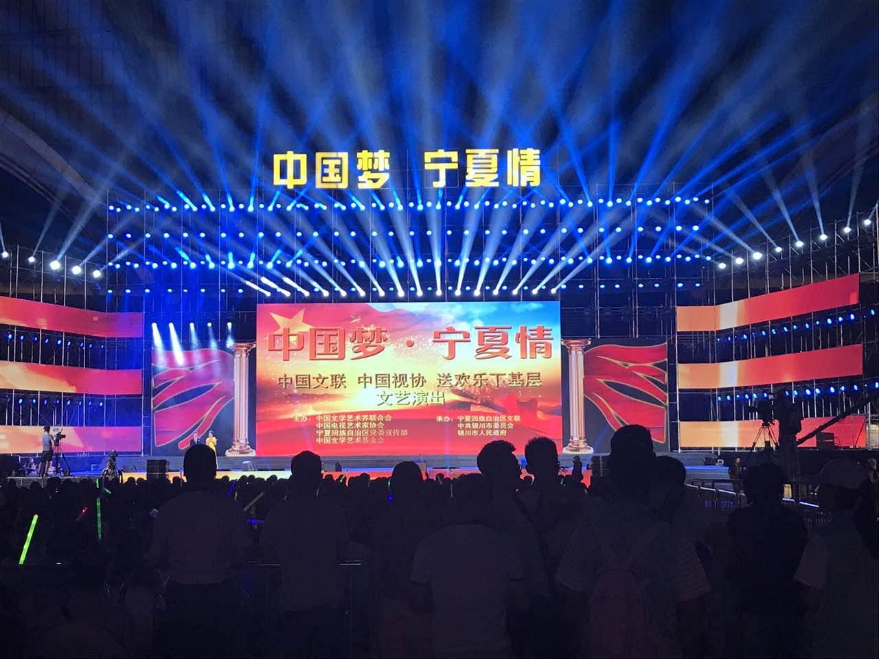 兰州LED大屏租赁_舞台LED大屏租赁_欣宇文化_舞台灯光